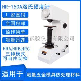 现货热销洛氏硬度计HR-150A金属洛氏硬度计
