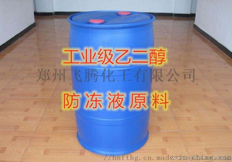 厂家直销工业级乙二醇 防冻液原料 洗涤剂原料