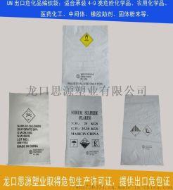 生产危险品编织袋,危包涂膜编织袋,UN化工危包编织袋企业