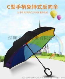 第三代可站立式反向伞双层汽车雨伞直柄广告伞定制