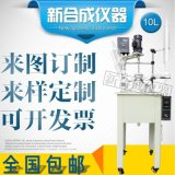 DF-10L 滴加冷凝回流高硼硅单层玻璃反应釜