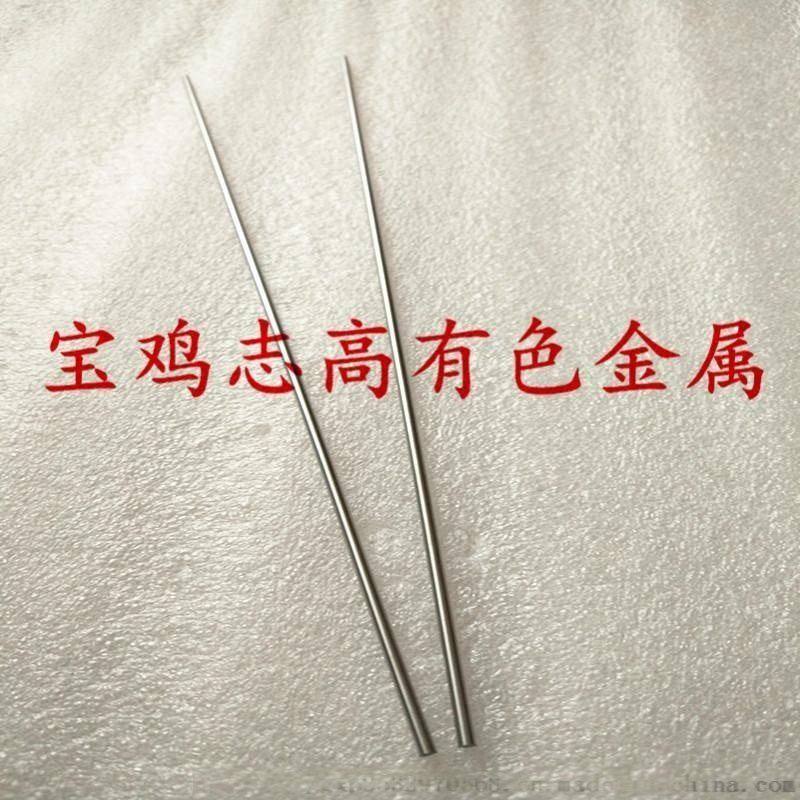 钼棒 钼杆 直钼丝 细钼棒直径1 1.2 1.5 1.6 1.8 2mm钼丝