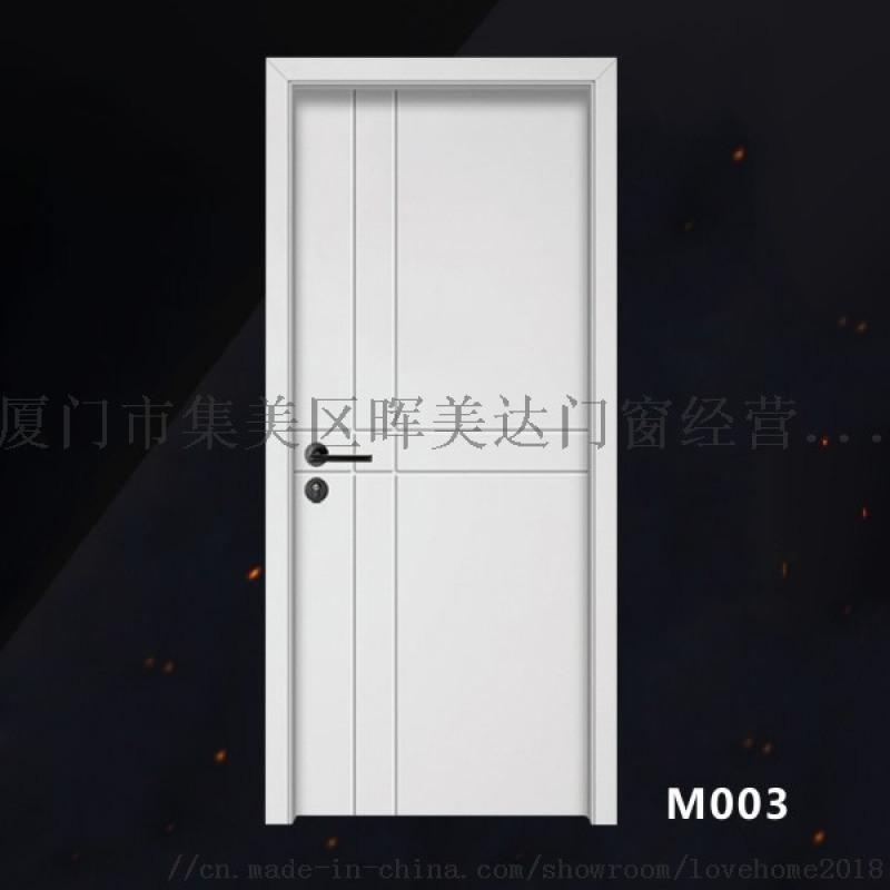 廠家直銷定製室內木門免漆環保木門