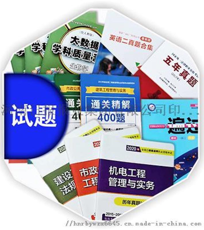 河南印刷试卷印刷习题册印刷厂