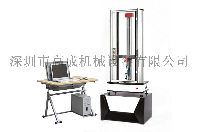 深圳高成GC-2100微机控制  材料拉力机