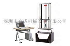 深圳高成GC-2100微機控制萬能材料拉力機