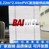 武汉PVC雪弗板/PVC安迪板/PVC雪弗板厂家
