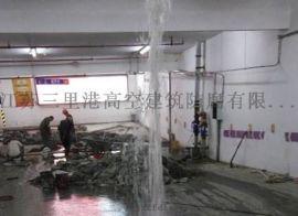 江西吉安防水补漏房屋维修, 新型防水堵漏材料