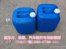 乳化油切削液防锈添加剂、防锈剂