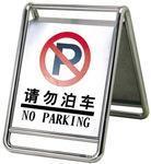 廠家批發供應青島不鏽鋼車位已滿請勿泊車小心地滑停車告示牌