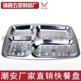 厂家直销不锈钢快餐盘 学生食堂分格盘子 潮安不锈钢盘四格