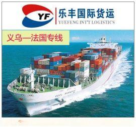 温州到法国双清到门 散货整柜拼箱海运专线