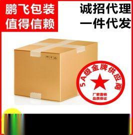 三层五层包装纸箱 快递纸箱 淘宝纸盒邮政箱定做批发纸箱