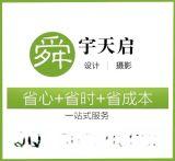 舜设计 南京淘宝店铺装修 网店定制设计 宝贝详情页制作