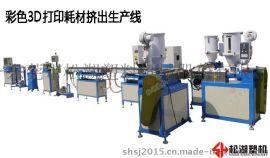 专业生产多种颜色PLA3D打印耗材押出生产线