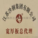 鹤岗牡丹江q235b钢板切割下料*供应6-600mm特厚钢板