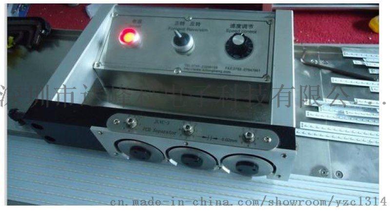 供应led灯条分板机 多刀灯条分板机V-CUT-C