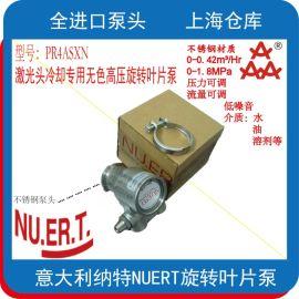 激光头冷却水泵PR4ASXN系列不锈钢增压泵稳压泵