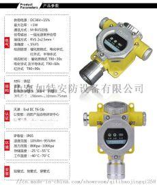 壁挂式氯甲烷浓度超标报警器 可燃气体检测探头
