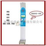 带打印折叠型超声波体检仪,便携式身高体重血压体检机