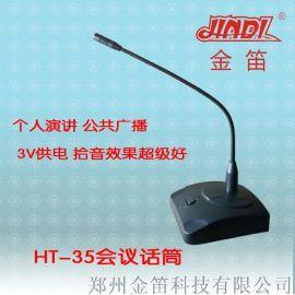 金笛HT-35有线桌面广播鹅颈会议麦克风