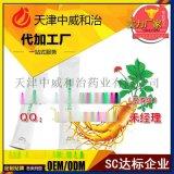 天津提取草本植物固体饮料ODM备案厂家