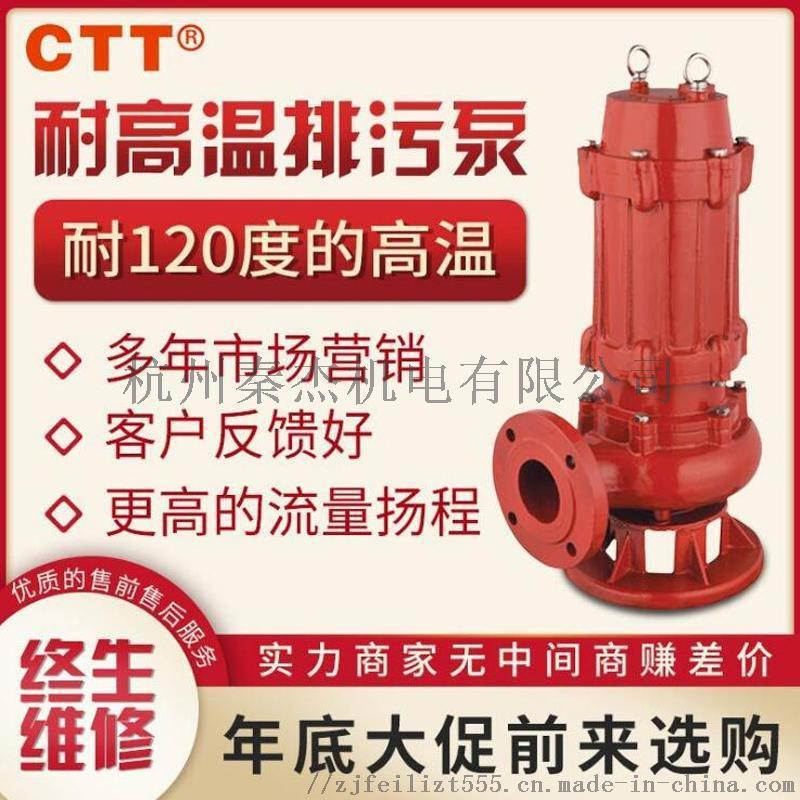 耐高温热水泵不锈钢防腐蚀潜水排污泵锅炉厂用水泵