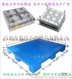 PP托板模具塑料托盘模具