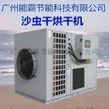 沙虫干烘干机、热泵烘干机