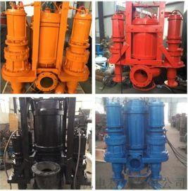 中型抽渣泵 潜水抽砂泵 双搅拌器潜污机泵