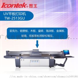 ICONTEK图王 瓷砖玻璃背景墙UV平板打印机