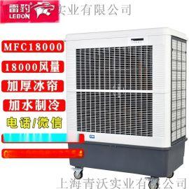 MFC18000工业移动冷风机厂房车间水冷空调扇