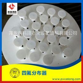 純四氟管式液體分布器PTFE分布器可耐高溫耐強酸鹼