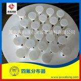 纯四 管式液体分布器PTFE分布器可耐高温耐  碱