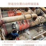天津·一新 管道全位置自动焊接设备 耐高温焊接小车
