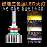質量好光亮的LED 汽車大燈 6000K