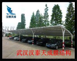湖北停车棚充电桩 荆州汽车棚膜布结构安装