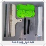 自流平水泥专用工具套装  刮板钉鞋消泡滚筒生产厂家