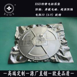 MBB防静电防潮铝箔印刷袋IC集成电路测试封装静电真空袋厂家直销