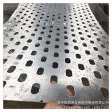 廠家鋁板衝孔網長圓孔裝飾過濾穿孔板金屬洞洞板建築鋁板外牆孔板