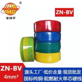 金环宇电线 ZN-BV 4平方 bv铜芯绝缘电线 国标 阻燃耐火电线价格