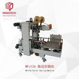 厂家定制 包装纸箱封箱机 MFJ126全自动角边封箱机 胶带封箱机