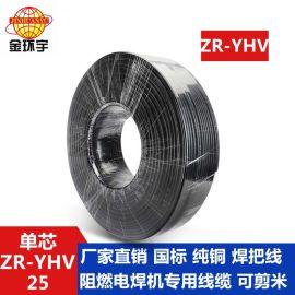 金环宇电缆阻燃焊把线ZR-YHV 25国标厂家