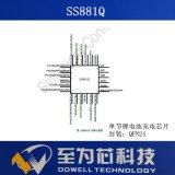 SS882X 支持5V、7V、9V、12V等电机小风扇电源驱动IC 支持2节/3节