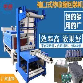 全自动袖口式热收缩包装机 防水卷材PE膜包装机 瓶装水箱子打包机