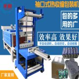 全自動袖口式熱收縮包裝機 防水卷材PE膜包裝機 瓶裝水箱子打包機
