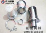 304卫生级呼吸器/不锈钢外丝呼吸器(过滤器)