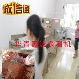 贵州辣椒粉微波杀菌机 真空包装辣椒 调味品小型微波杀菌机