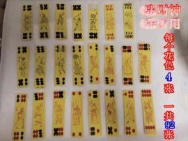 传统84张 点子面四川牌 茶馆扑克批发 水浒人物