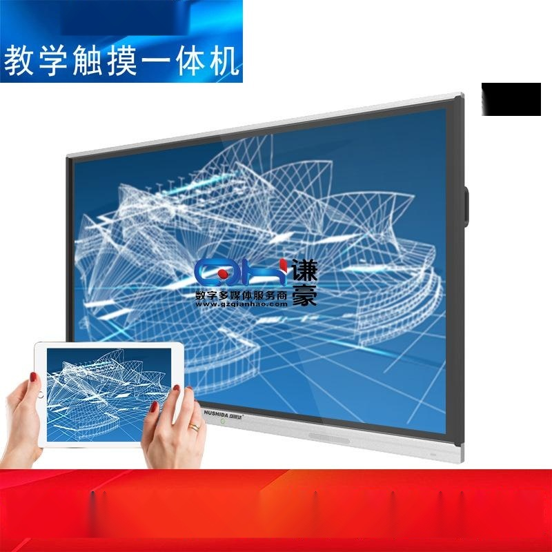 86寸會議觸摸一體機80寸電子白板一體機82寸會議視訊一體機